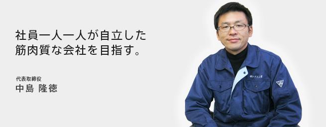 代表取締役 中島隆徳